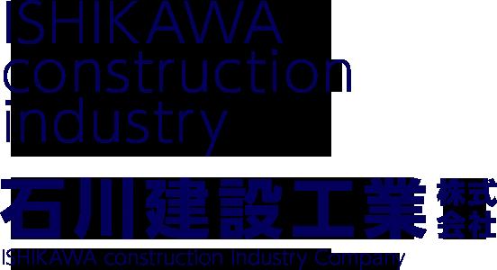 石川建設工業株式会社|The Construction Partner