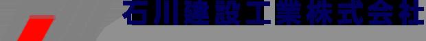 石川建設工業株式会社